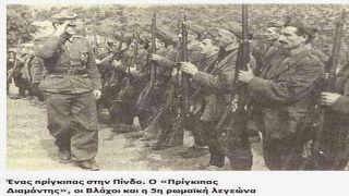 Çamët nuk kanë bashkëpunuar me gjermanët, por vllehët e Pindit